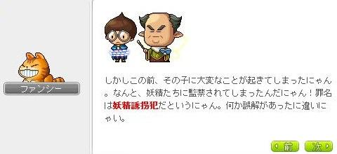 妖精たちの誘拐犯4