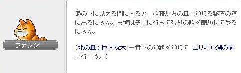 妖精たちの誘拐犯6
