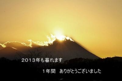 富士山と太陽111226多摩川昭島 (21)トリム済、色抜き、最後