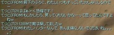武神槍その4