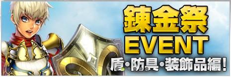 錬金イベント+1