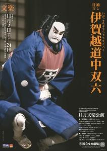 201311bunraku_poster.jpg