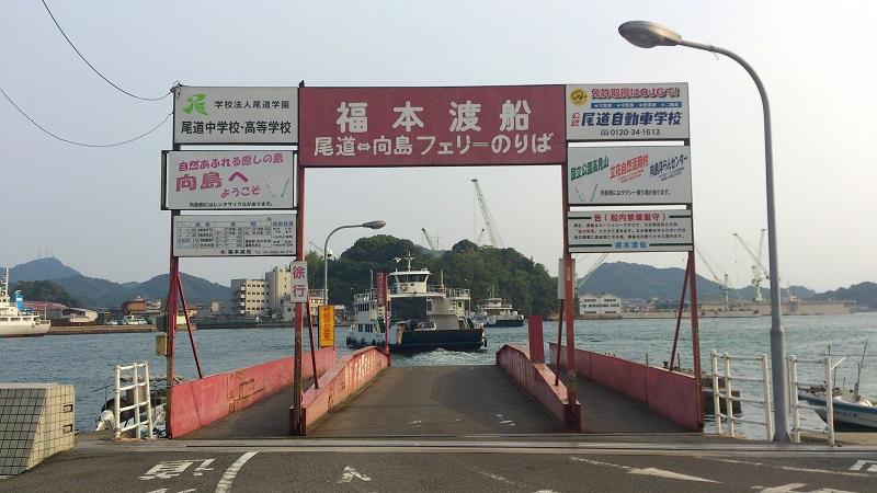 福本渡船尾道側のりば