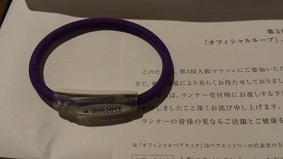 大阪マラソン参加賞