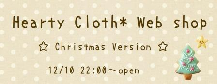 hearty cloth shop