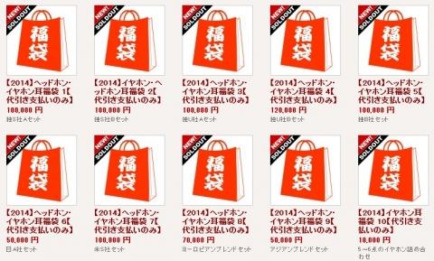 fujiya_lucky2014end2.jpg