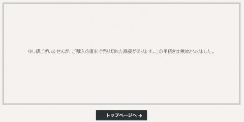 fujiya_lucky2014end.jpg