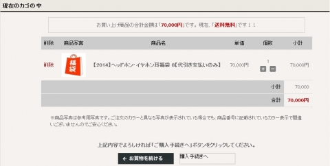 fujiya_lucky2014euro.jpg