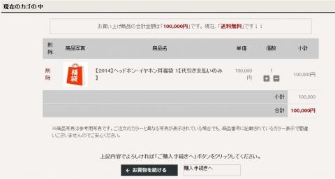 fujiya_lucky2014sa.jpg