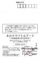 2012.7ふじ山宛名