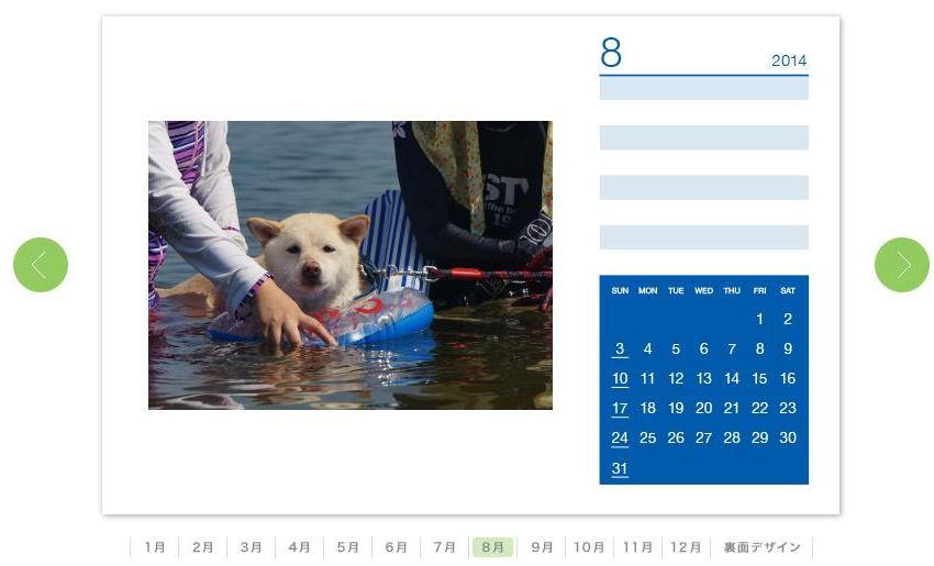 カレンダー3JPG