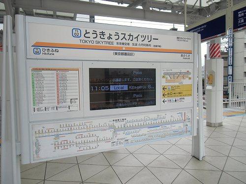 東京スカイツリー駅 看板