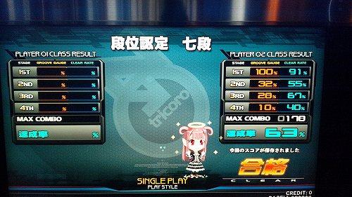 弐寺 シングル SP 七段 合格