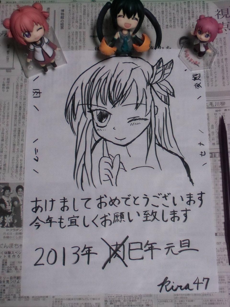 2013年 あけましておめでとうございます