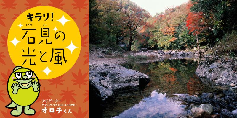 島根県芸術文化センター「グラントワ」 | キラリ!石見の光と風