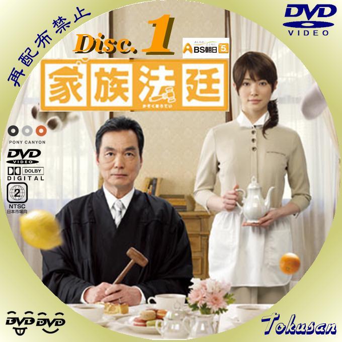ドラマ 家族法廷-01