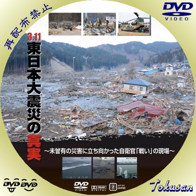 3.11東日本大震災の真実