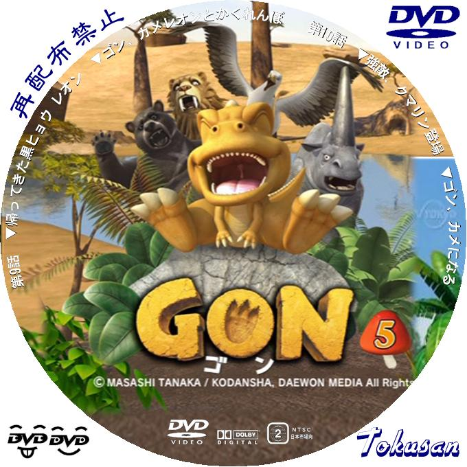 GON-ゴン_5