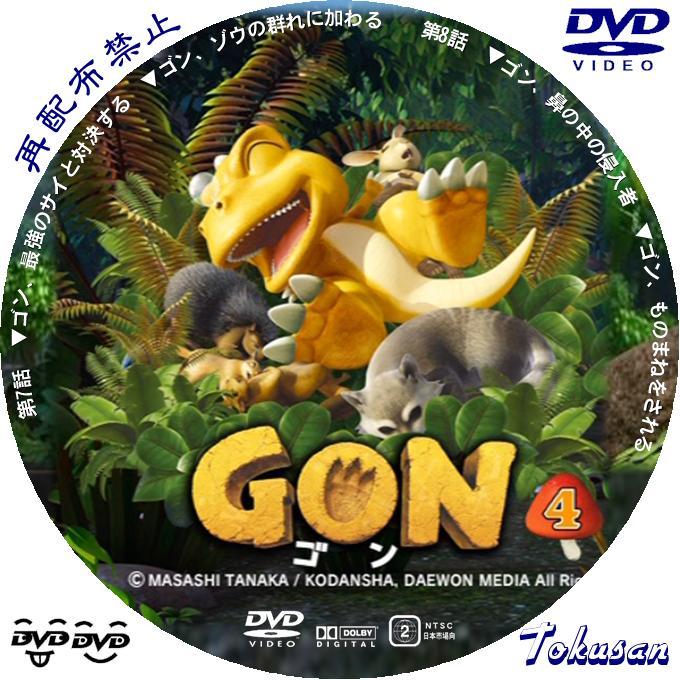 GON-ゴン_4
