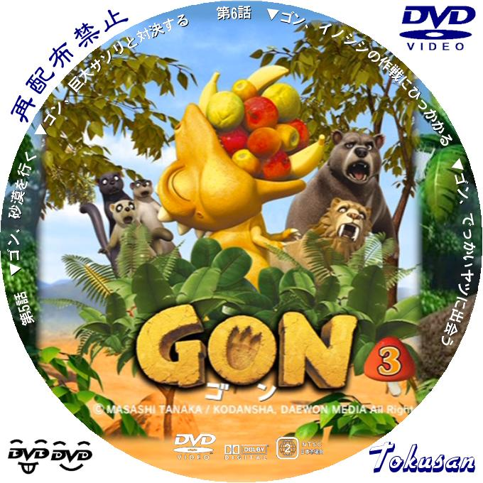 GON-ゴン_3