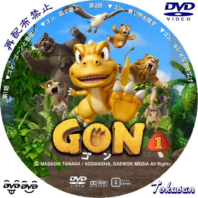 GON-ゴン_1