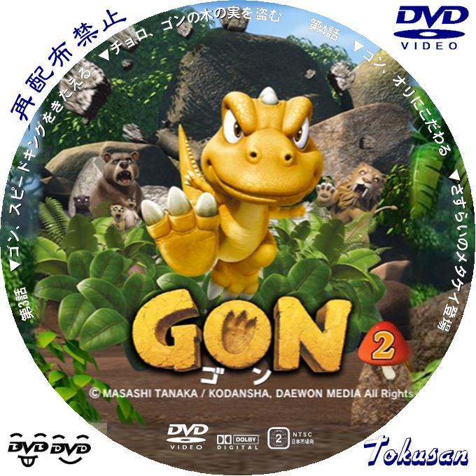GON-ゴン-2
