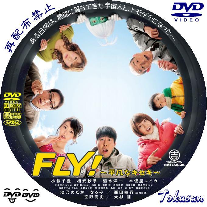 FLY~平凡なキセキ~