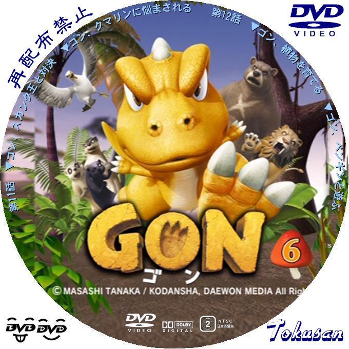 GON-ゴン-06