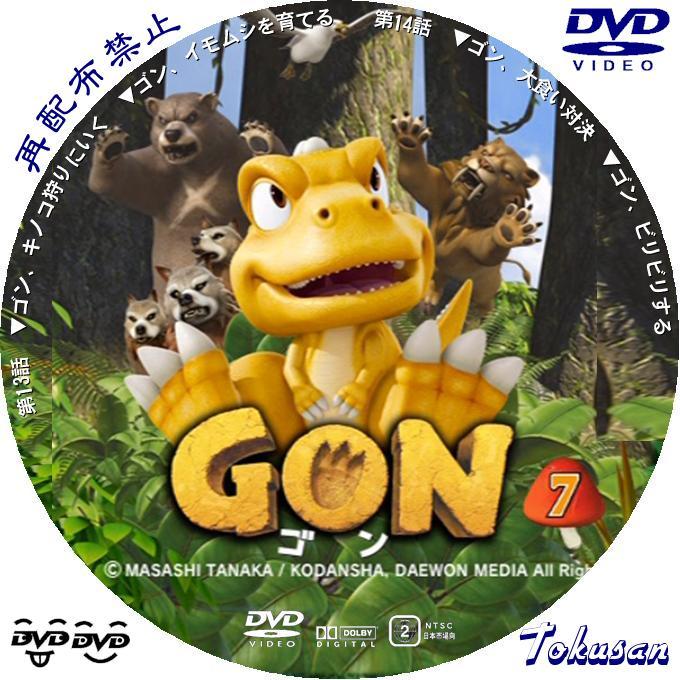 GON-ゴン-07