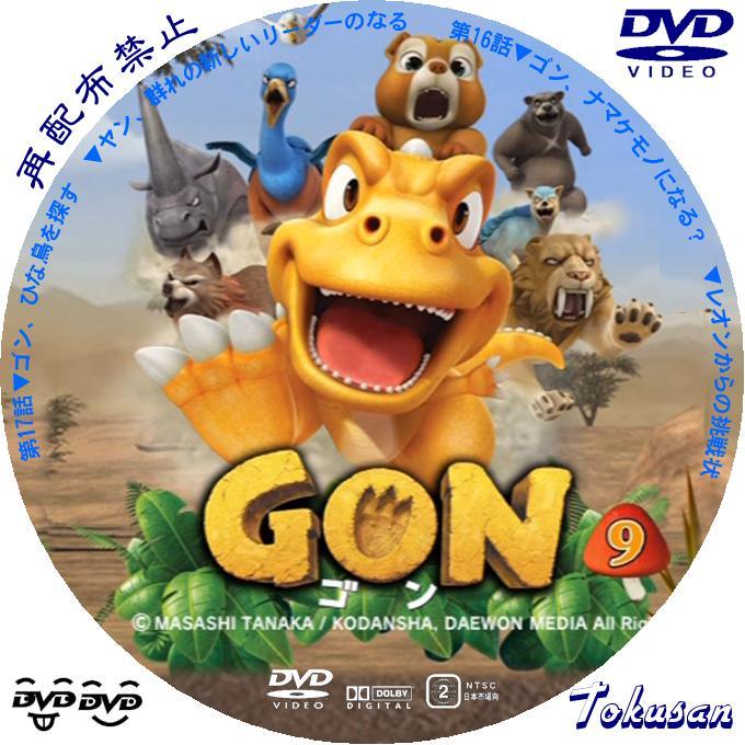 GON-ゴン-09