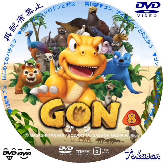 GON-ゴン-08