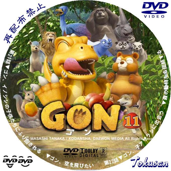 GON-ゴン-11