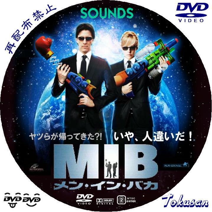 MIB-メン・イン・バカ-