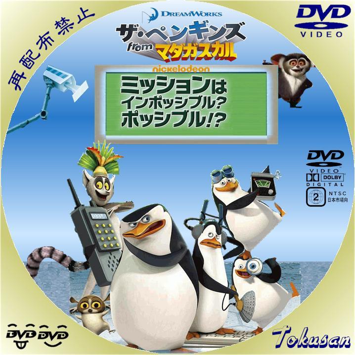 ザ・ペンギンズfromマダガスカル~ミッションはインポッシブル?ポッシブル?