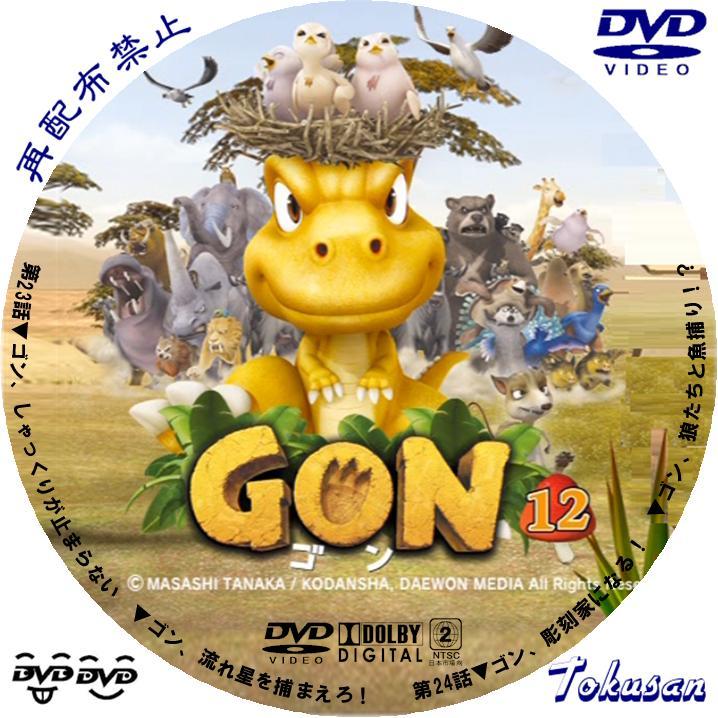 GON-ゴン-12