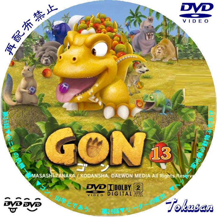 GON-ゴン-13