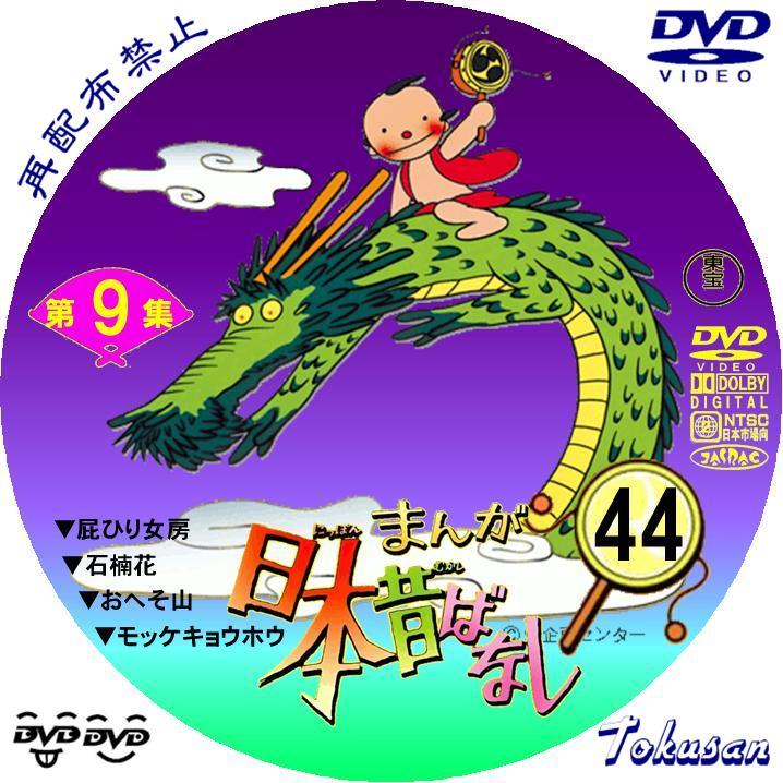 まんが日本昔ばなし-44