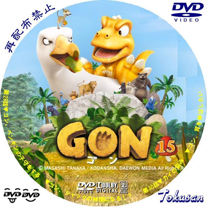 GON-ゴン-15