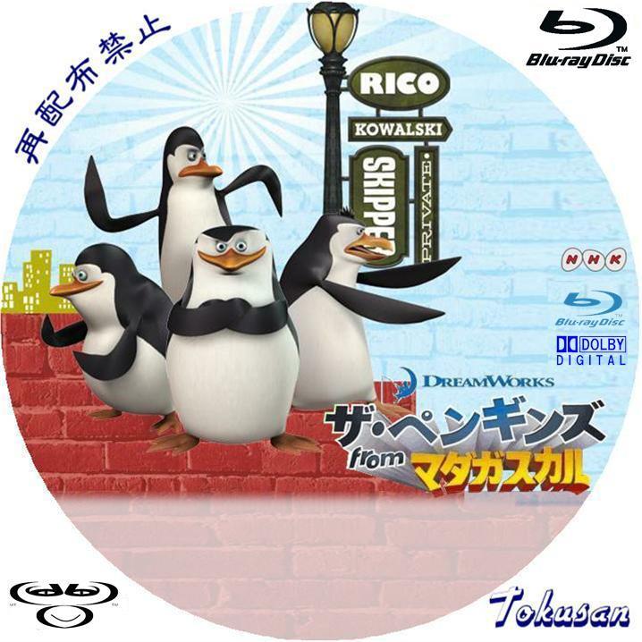 ザ・ペンギンズfromマダガスカルBD-汎用B