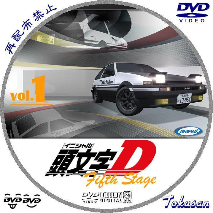 頭文字D_5th-01