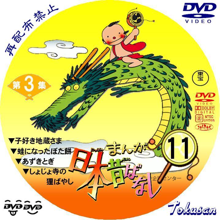 まんが日本昔ばなし-11A