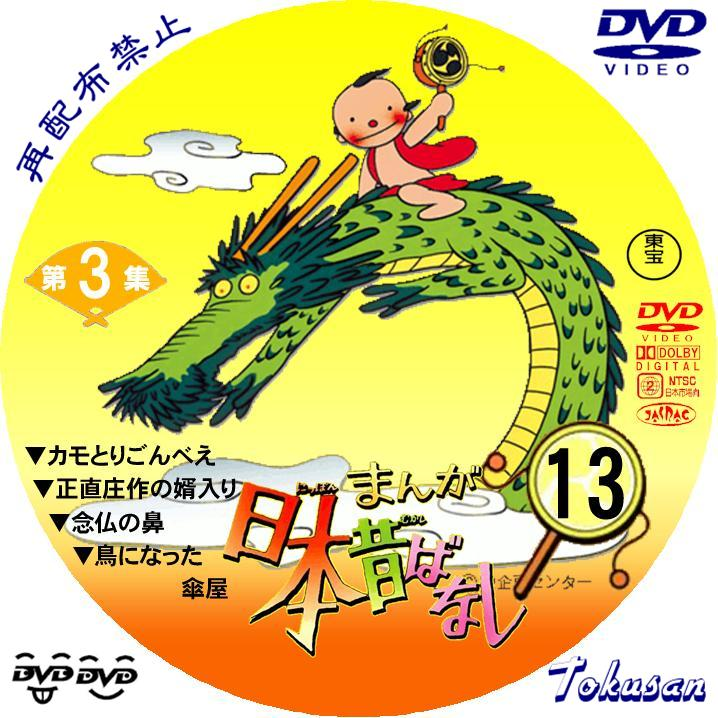 まんが日本昔ばなし-13A