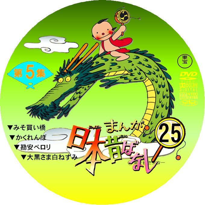 まんが日本昔ばなし-25A