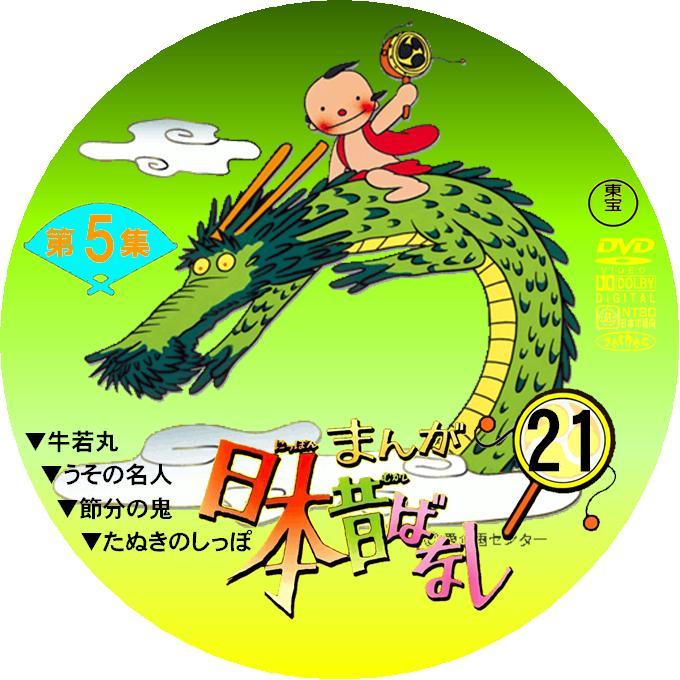 まんが日本昔ばなし-21A