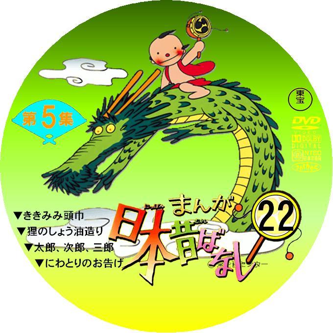 まんが日本昔ばなし-22A