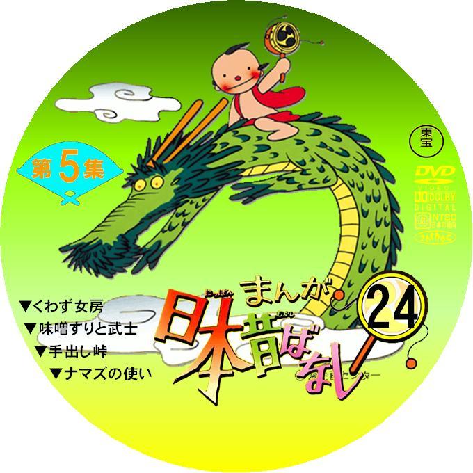 まんが日本昔ばなし-24A