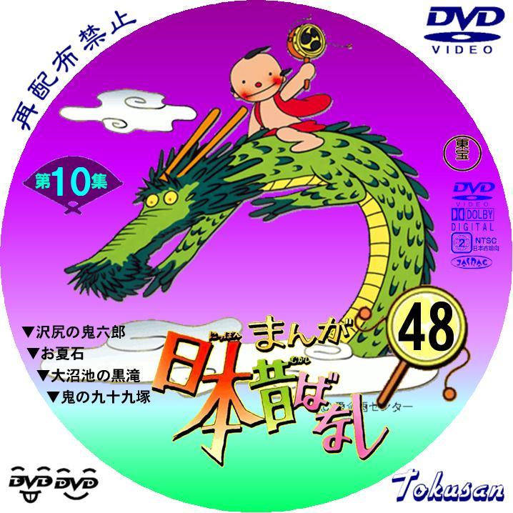 まんが日本昔ばなし-48
