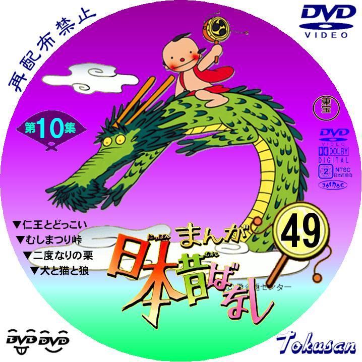 まんが日本昔ばなし-49