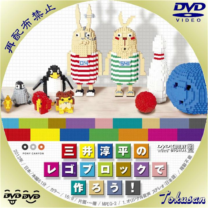 三井淳平のレゴブロックで作ろう!