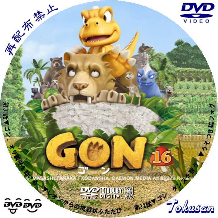 GON-ゴン-16